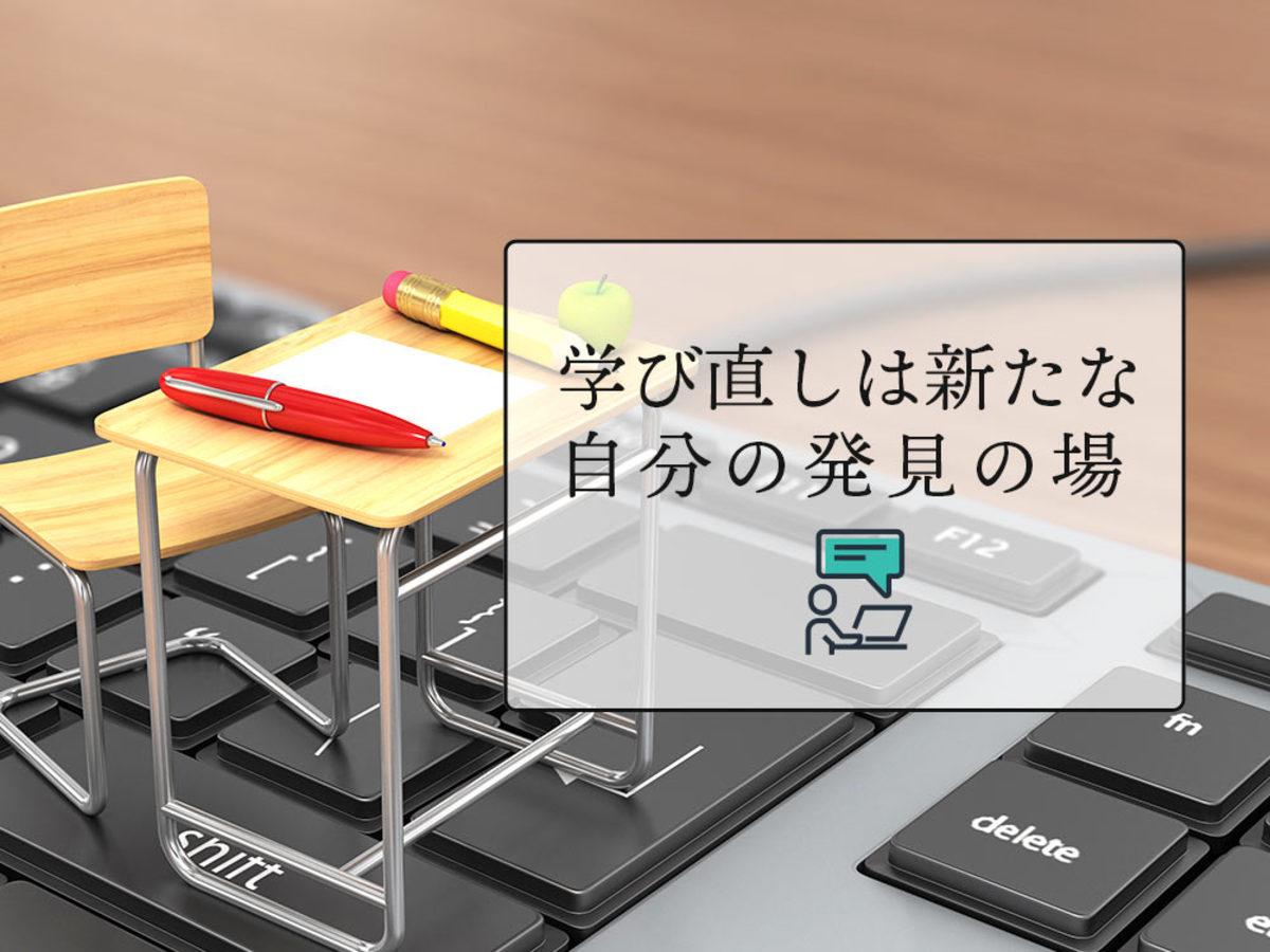 「学び直しに最適。ビジネスからプログラミングまで「無料のオンライン学習サービス」」の見出し画像