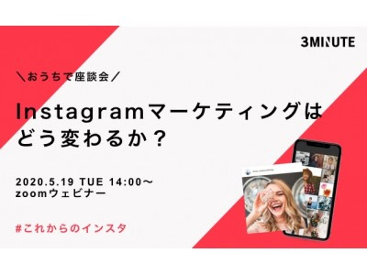 「【5/19開催】Instagramマーケティングはどう変わるか?#これからのインスタ」の見出し画像