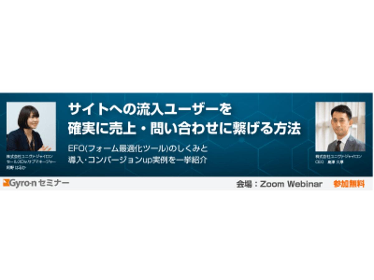 「5月21日(木)16時、Gyro-n(ジャイロン)がEFO/ABテスト/LPO関連セミナーをオンライン初開催」の見出し画像