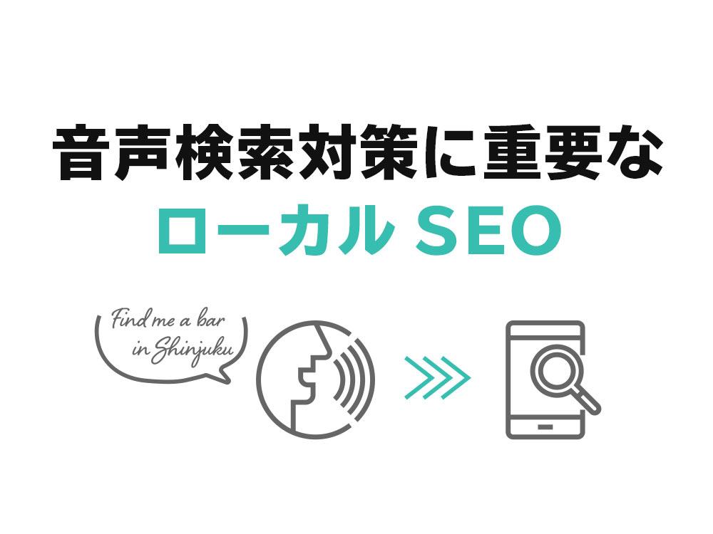 音声検索対策(VSO)で重要になるローカルSEOとは