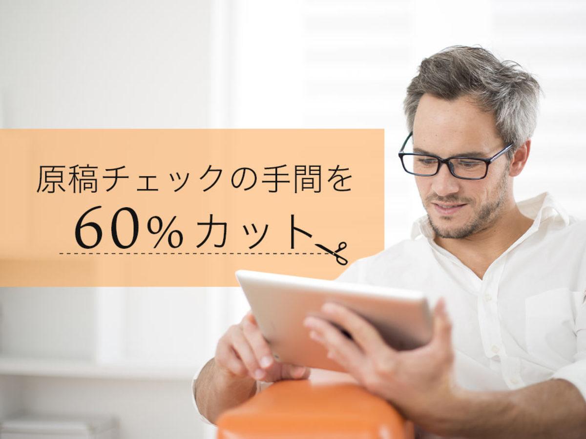 「タブレット上で赤字入れが完了。在宅勤務で注目度急上昇の「レビュー効率化ツール」とは?」の見出し画像