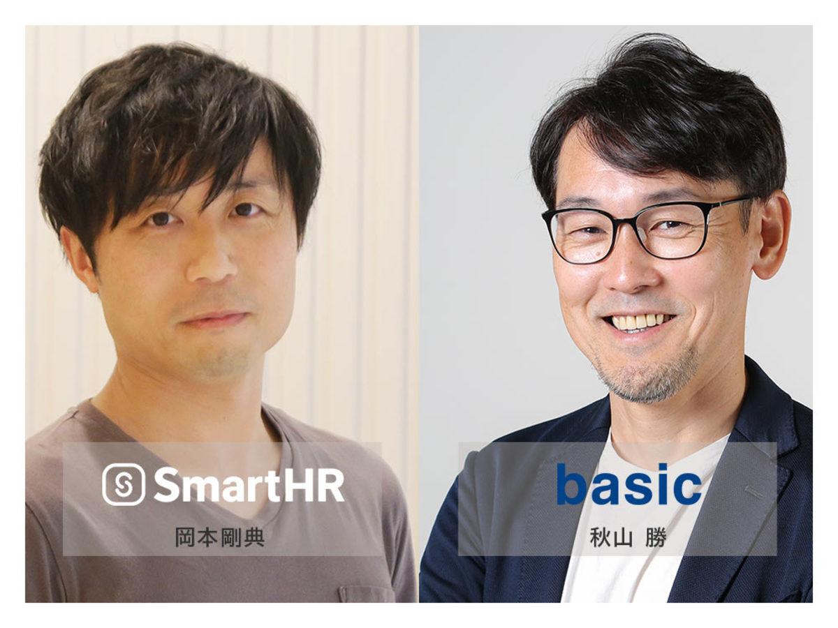 「現場が語る、BtoBマーケの最前線~投資と回収のサイクルをどう回すか~株式会社SmartHR 岡本氏の視点」の見出し画像
