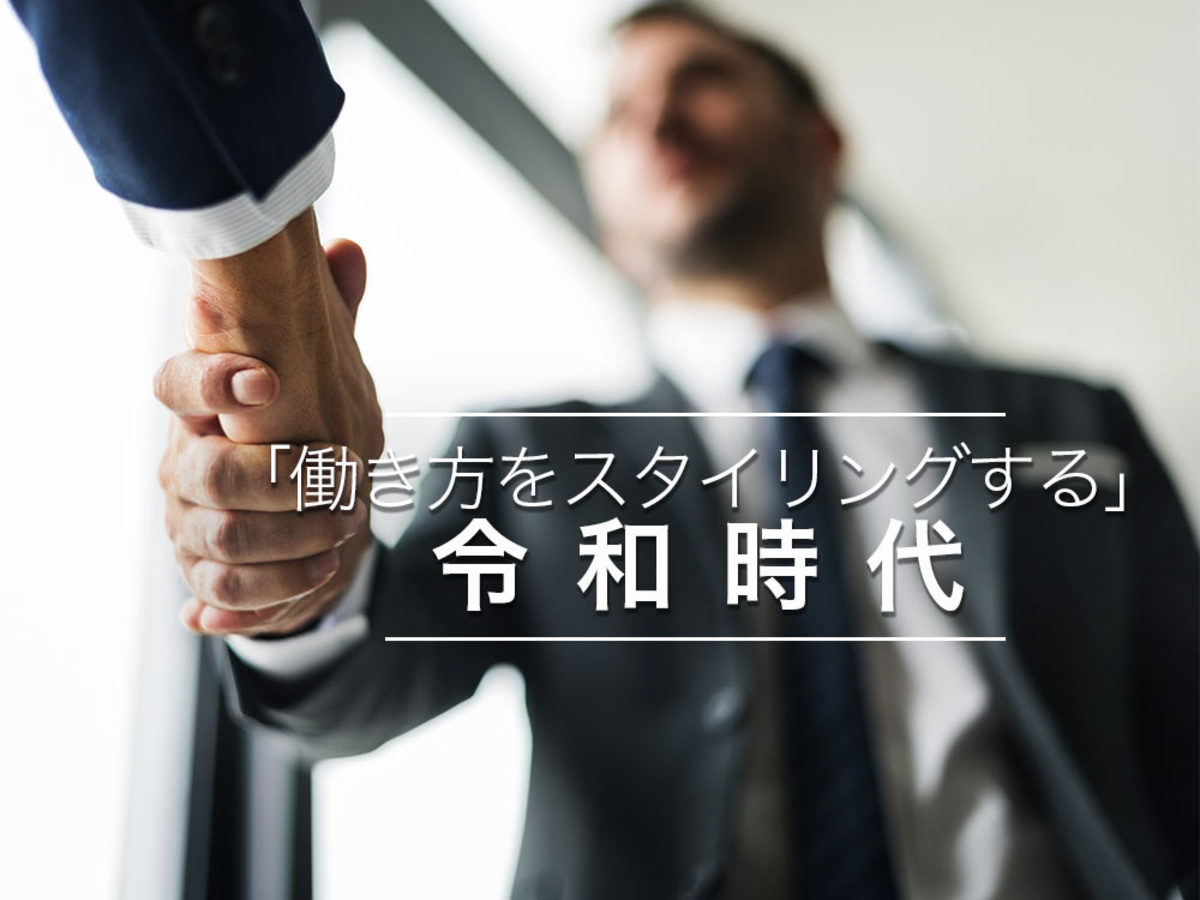 「これからの働き方を考える前に。日本の「サラリーマン全史」」の見出し画像