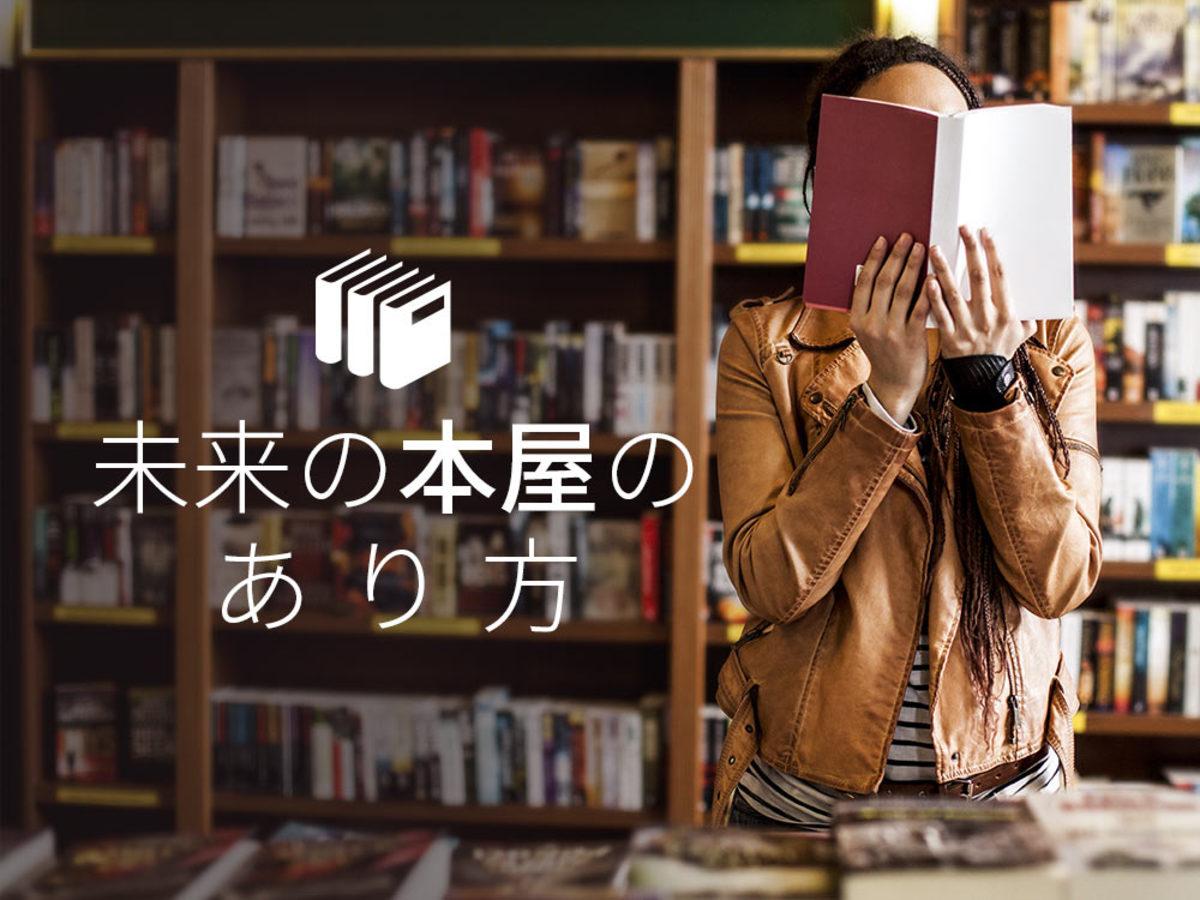 「本屋2.0の潮流 〜ビールバー・雑貨屋併設など「場」の引力がキーワード」の見出し画像