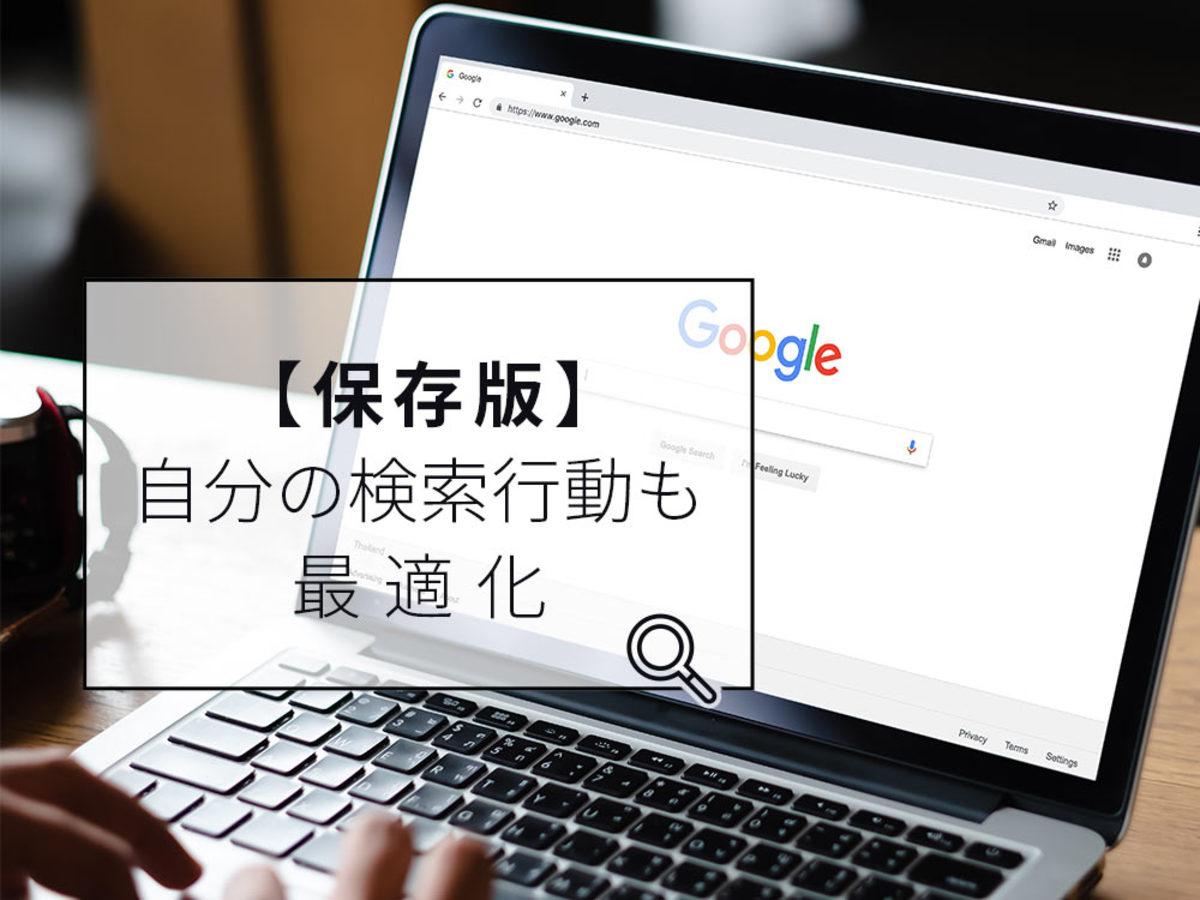 「【保存版】検索行動も最適化。目的別で使える「Google検索コマンド」」の見出し画像