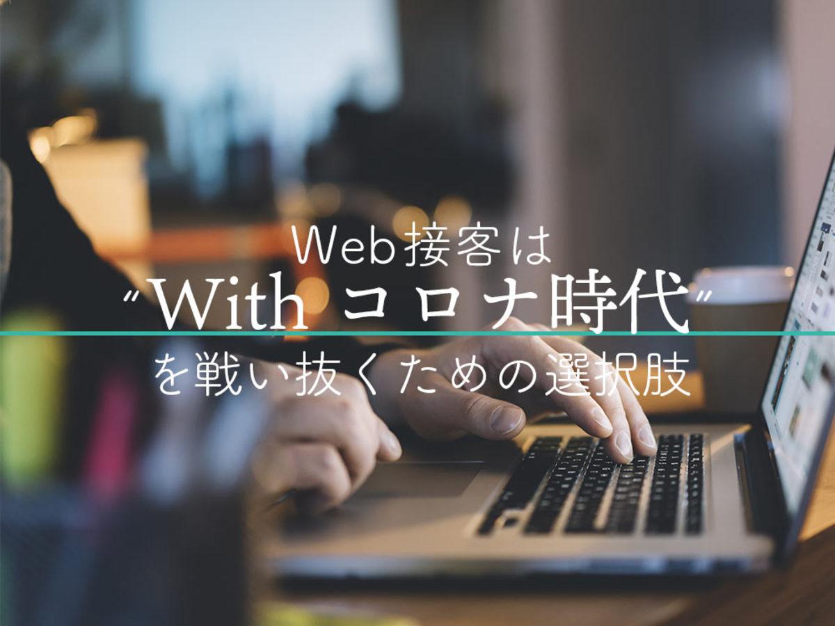「真の1to1マーケによりコンバージョンの向上をもたらす「Web接客」とは?」の見出し画像