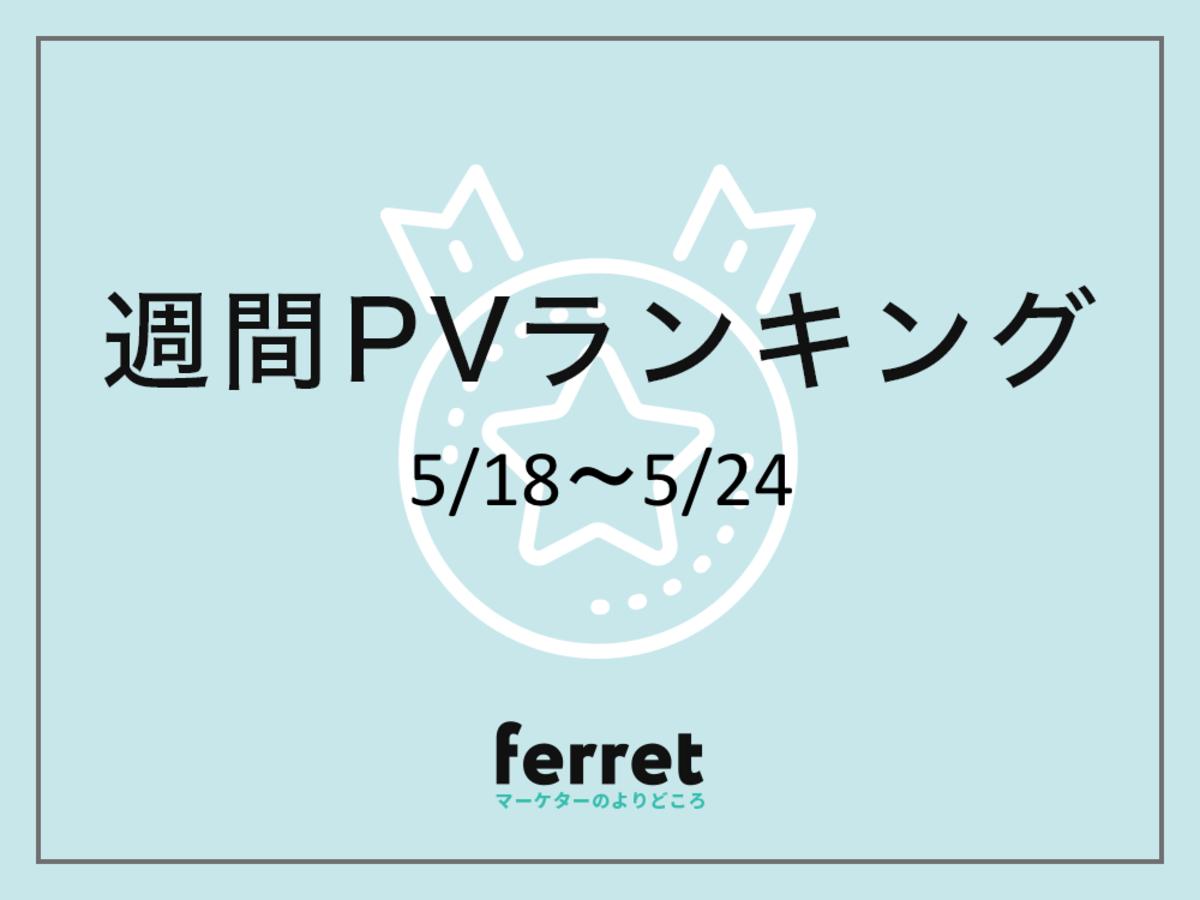 「【週間PVランキング】5月18日〜5月24日」の見出し画像
