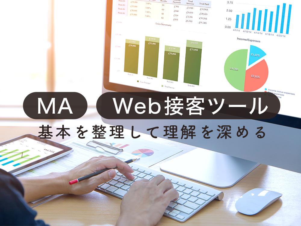 MAとWeb接客ツールの違いは?それぞれの特徴とメリット