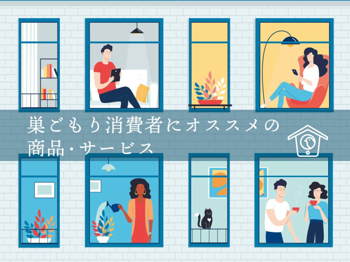 「<7つの巣ごもり消費者タイプ別>今後の需要に応える商品・サービスは?」の見出し画像