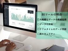 「BIツールとExcelを使い分けて、業務をもっと効率的に 」の見出し画像