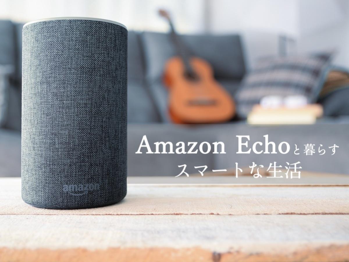 「「一家に1台」から「一部屋1台」へ。Amazon製スマートスピーカー「Amazon Echo(アマゾン・エコー)」は何ができる?」の見出し画像