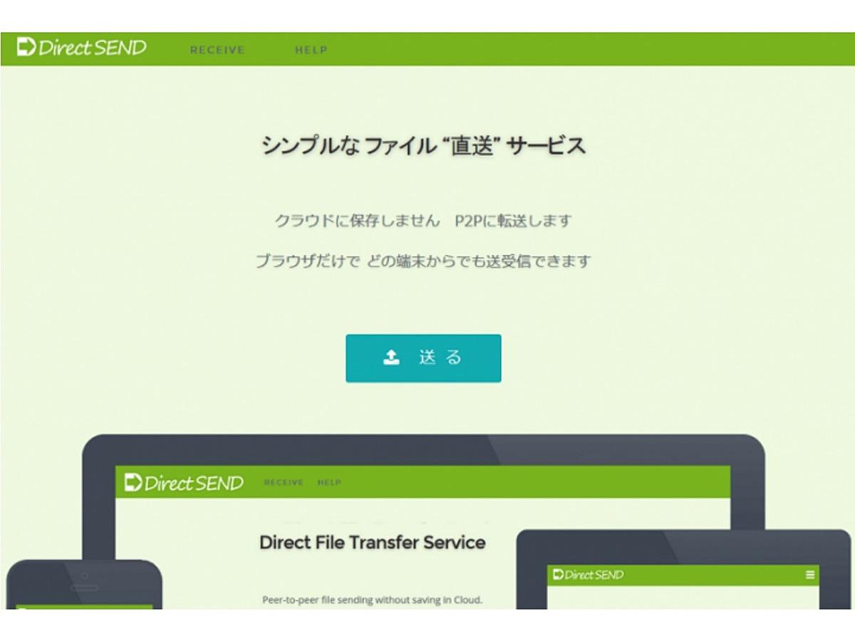 「登録不要で無料・容量無制限、P2Pファイル転送サービス『DirectSEND』登場」の見出し画像