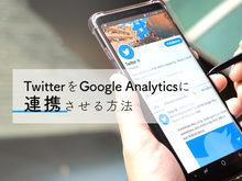 「TwitterとGoogle Analyticsを連携させる方法」の見出し画像