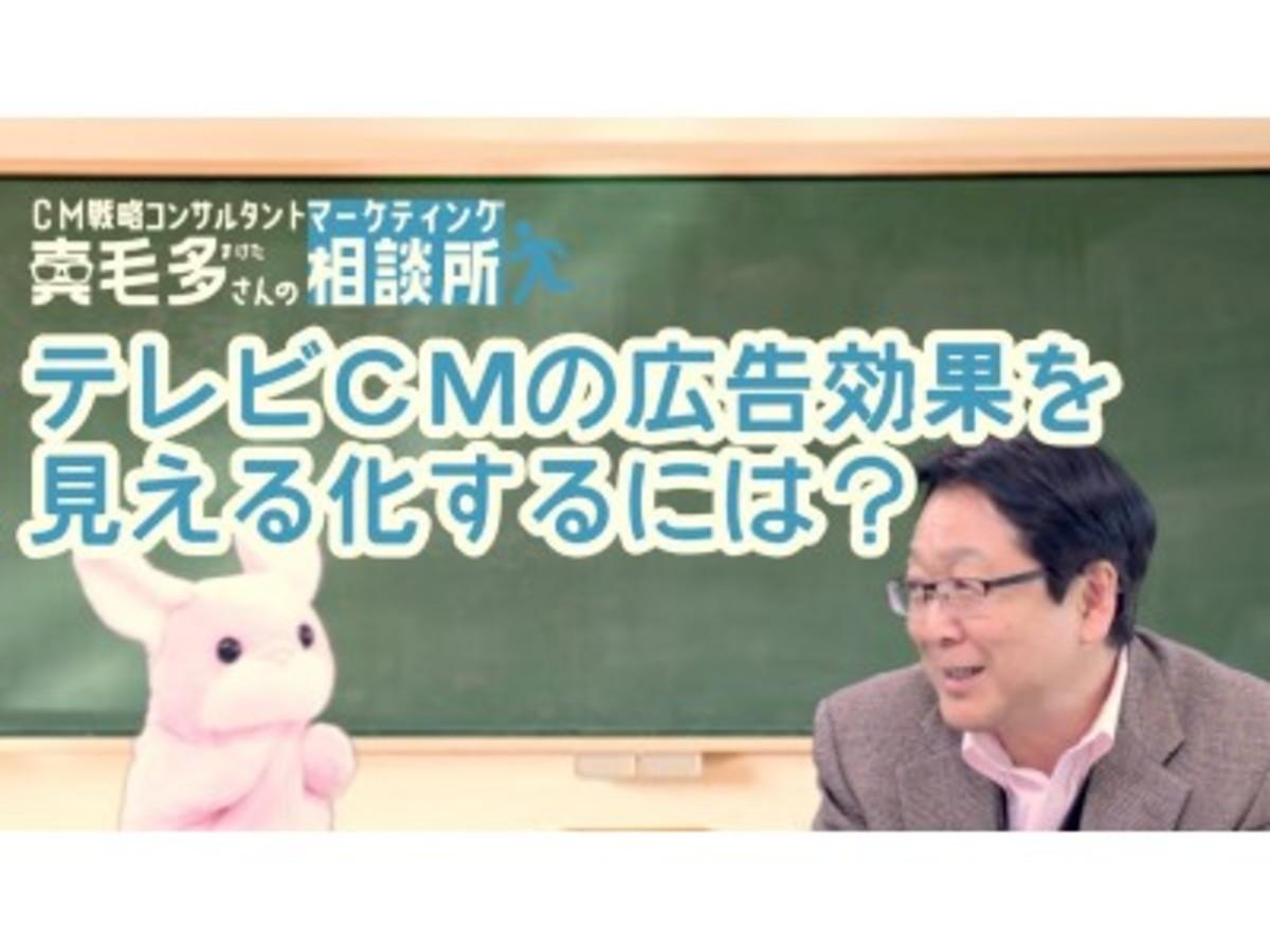 「【マーケティングの無料オンライン講座】テレビCM効果測定など実践的ノウハウをシリーズ動画で解説!自宅でも楽しくマーケティングを理解」の見出し画像