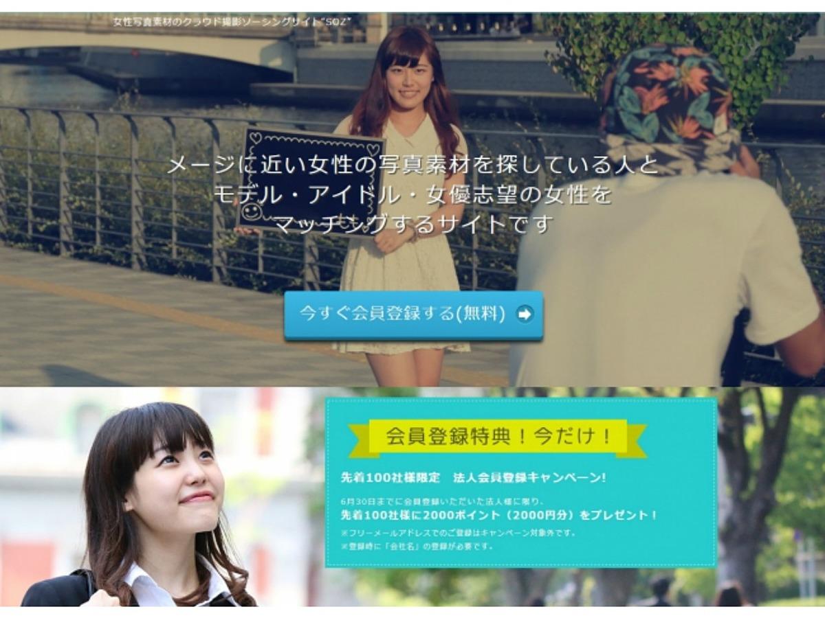 「美人時計アプリと連動した写真提供型クラウドソーシングサイト『SOZ(ソズ)』がリリース」の見出し画像