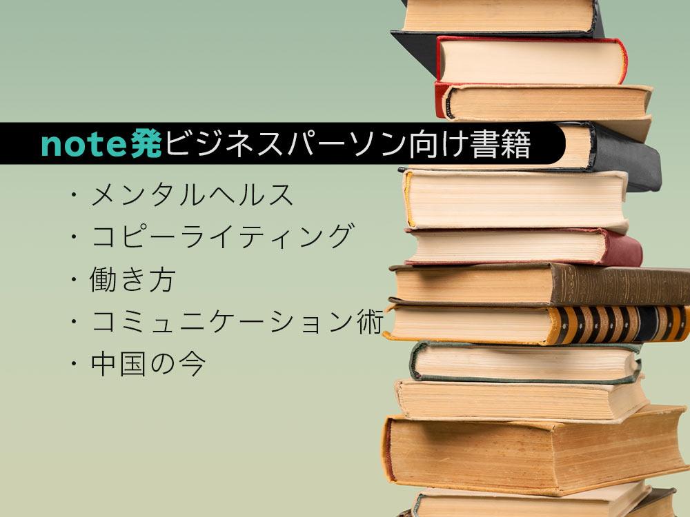 「note(ノート)」から生まれた!5つの切り口でオススメする、ビジネスパーソン向け書籍5選