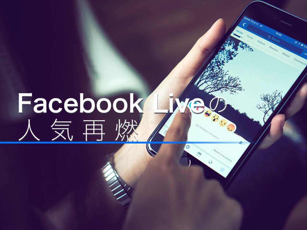 「Facebookのライブ動画ストリーミングサービスFacebook Liveの人気が復活!その理由とは? 」の見出し画像