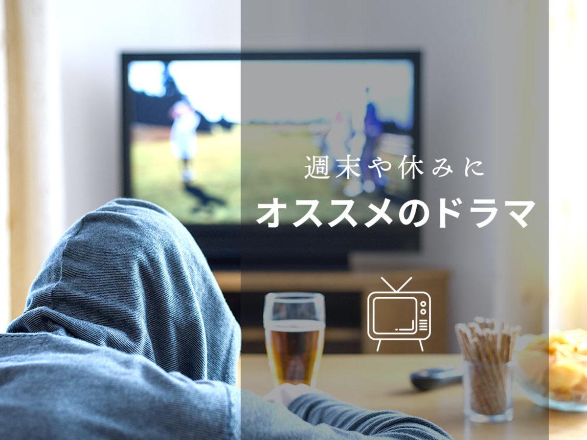 「もうすぐ梅雨本番!お家時間を楽しめるオススメドラマ3選」の見出し画像