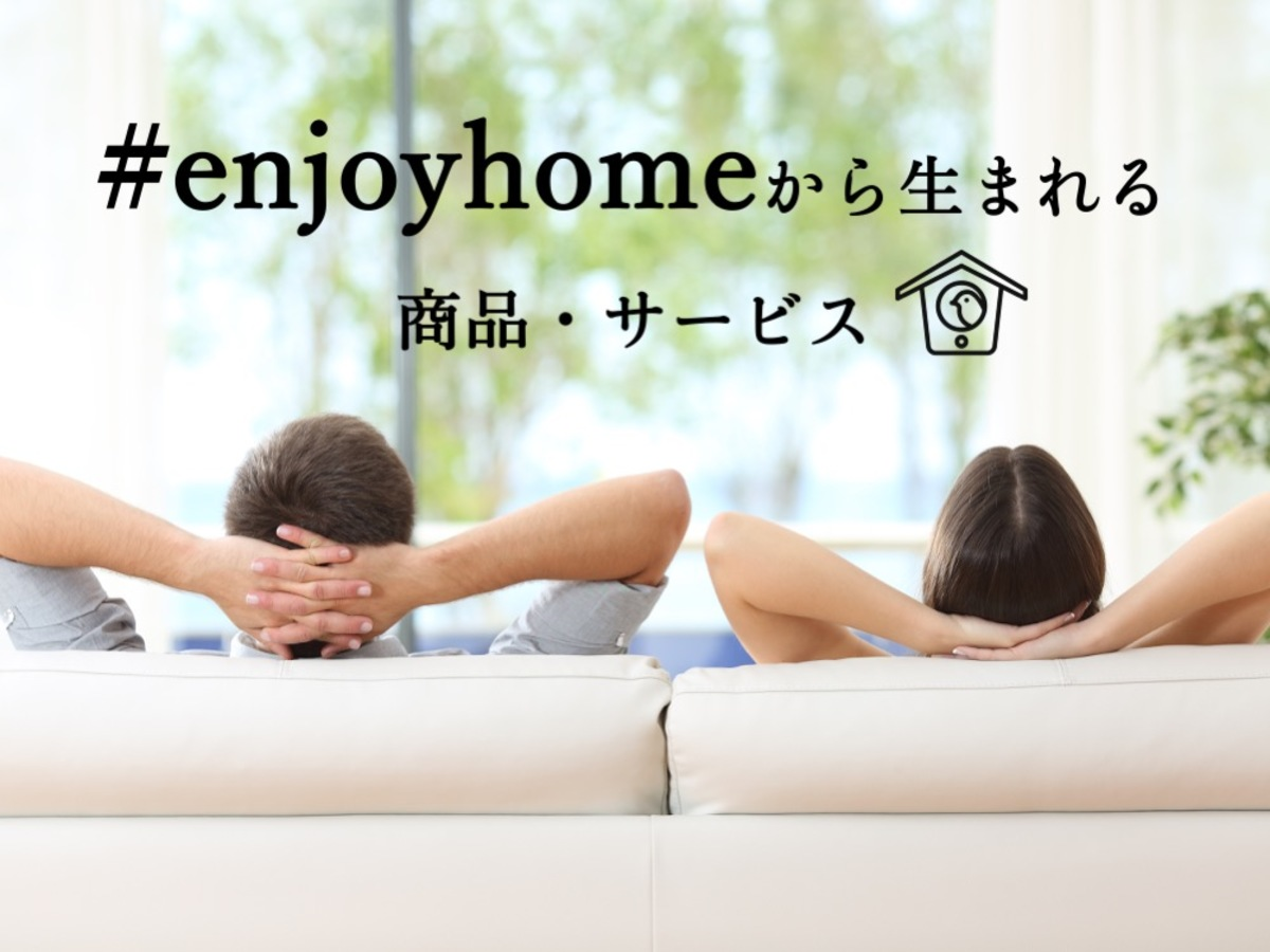 「「#stayhome」から「#enjoyhome」に。注目の巣ごもり消費ビジネス」の見出し画像
