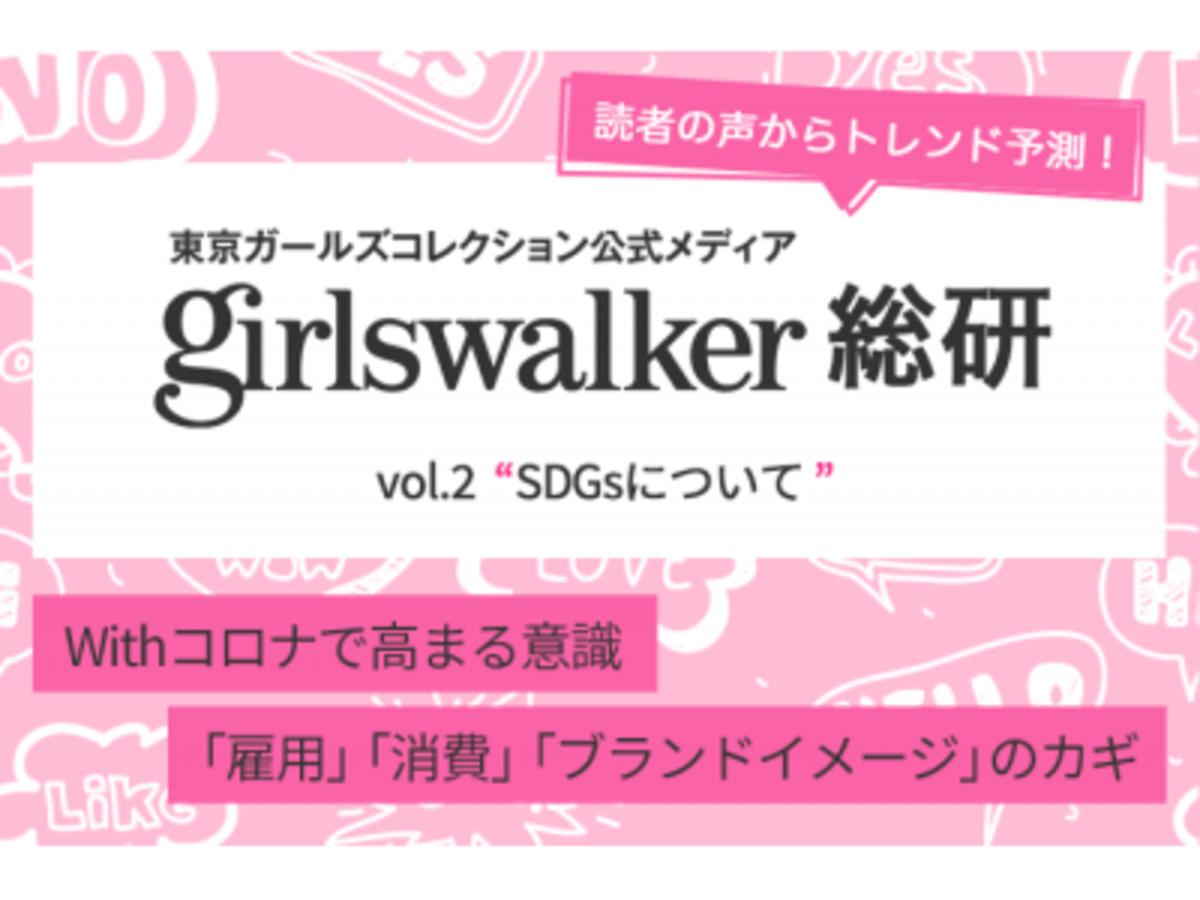 「東京ガールズコレクション公式メディア「girlswalker」、読者のリアルな声からトレンドを読み解く『girlswalker総研』Vol.2  若年層女性のSDGsに関する意識調査を実施」の見出し画像