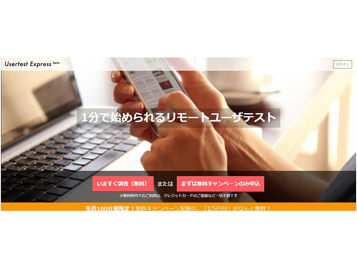 「お手軽・簡単に5000円からユーザーテストが実施できる「ユーザテストExpress」のサービス提供開始」の見出し画像
