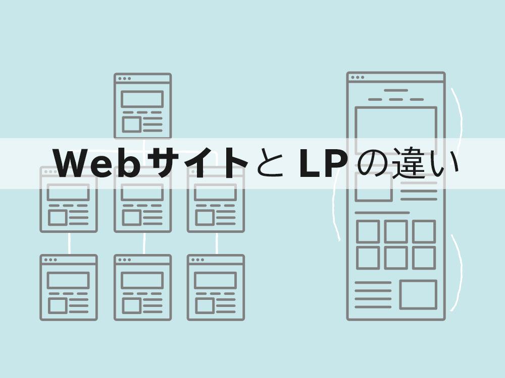 集客方法や目的が違う!WebサイトとLP(ランディングページ)の違いとは?