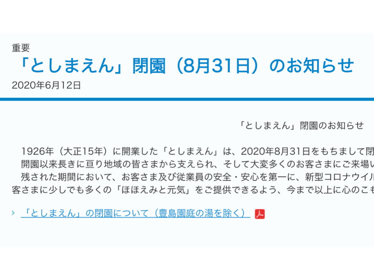 「「としまえん」、8月31日で閉園、開園から94年の歴史に幕」の見出し画像