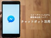 「Facebook(フェイスブック)にチャットボットを導入するメリットはあるのか?」の見出し画像