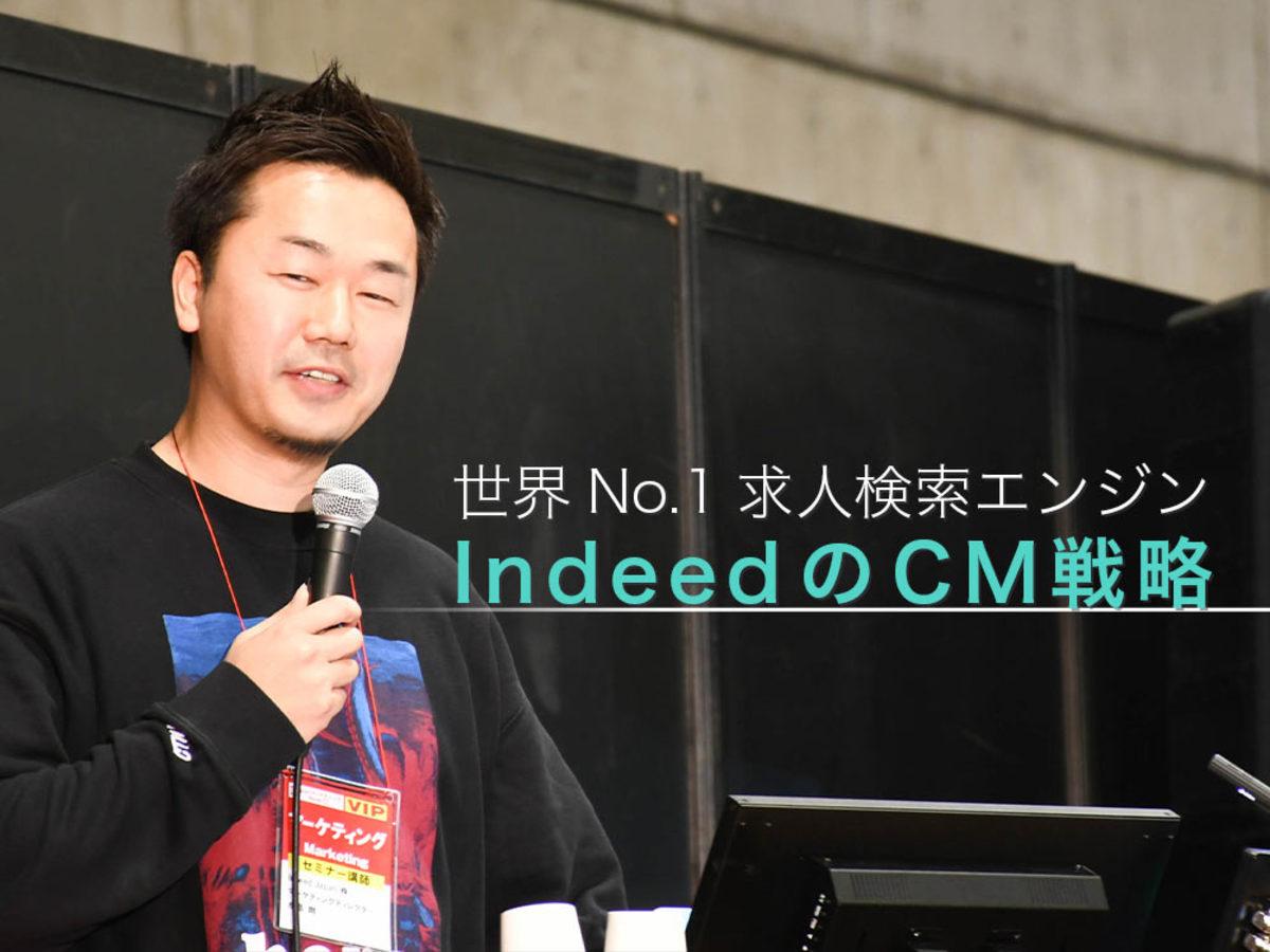 「世界No.1求人検索エンジンに成長したIndeedのCMから学ぶ、ブランディング戦略とは」の見出し画像