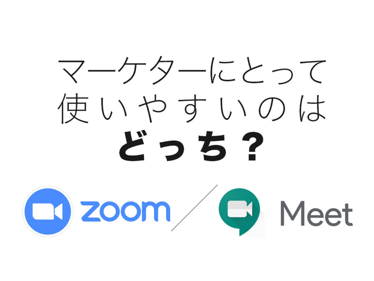 「Zoom(ズーム)orGoogle Meet(グーグルミート)?ウェビナーや会議に使うならどっちを使うべき? 」の見出し画像