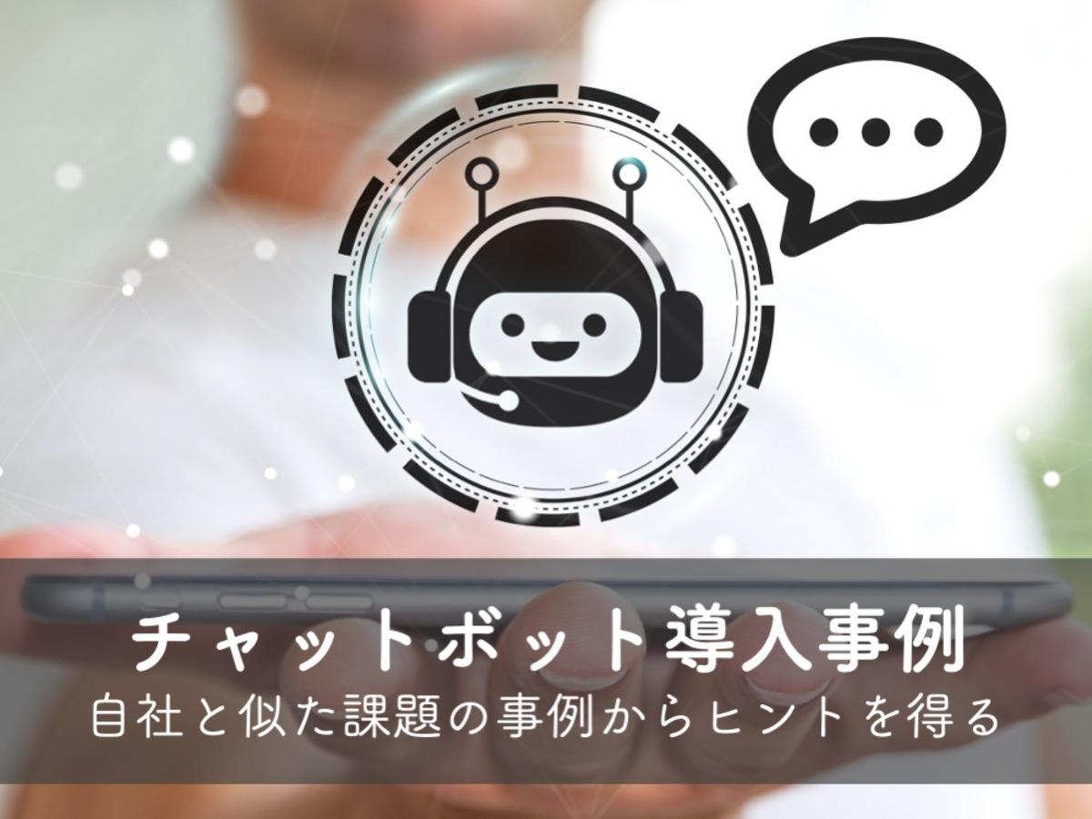 「他社の事例からヒントを得る。チャットボットの企業導入事例5選」の見出し画像