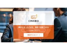 「廣告社、CM特化の広告相談サイト「CMの窓口」開設、youtube、TV、CM、シネアドに対応」の見出し画像