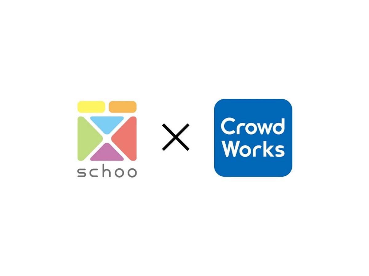 「株式会社クラウドワークス、動画学習サービス「schoo(スクー) WEB-campus」を運営する株式会社スクーと事業提携を発表」の見出し画像