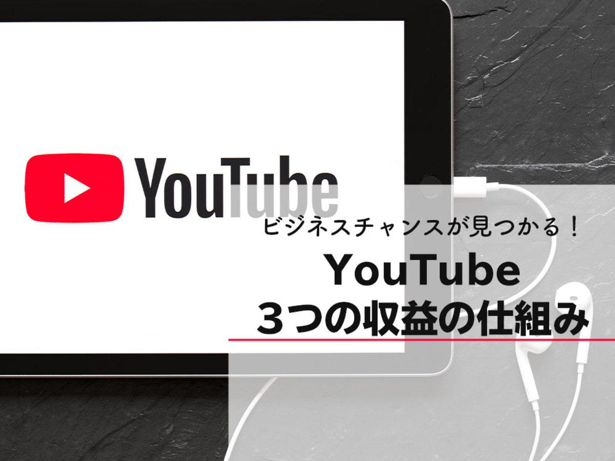 「YouTuberのマネタイズ方法とは?3つの収益の仕組み+α」の見出し画像