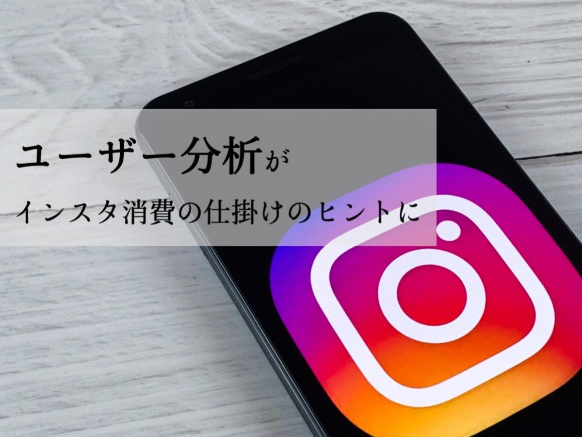 「Instagram(インスタグラム)広告に効果はある?動画広告やインフルエンサーマーケティングの成功事例からみる「インスタ消費」の生み出し方」の見出し画像