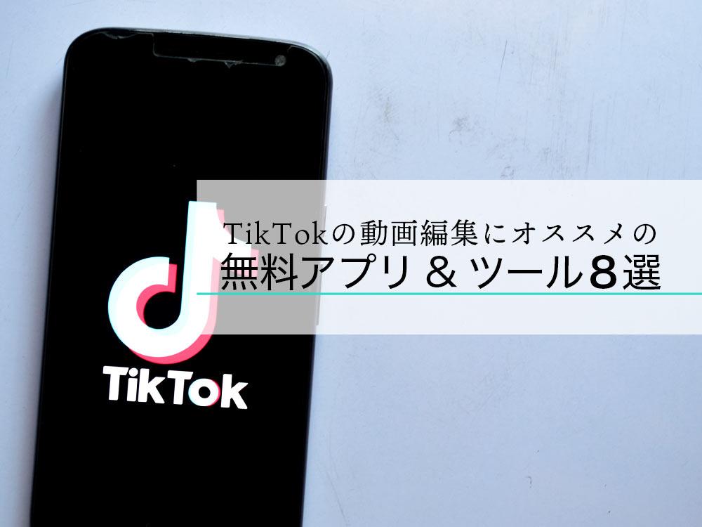 楽しみながら動画編集を!無料で使えるTikTokの動画編集アプリ&ツール8選