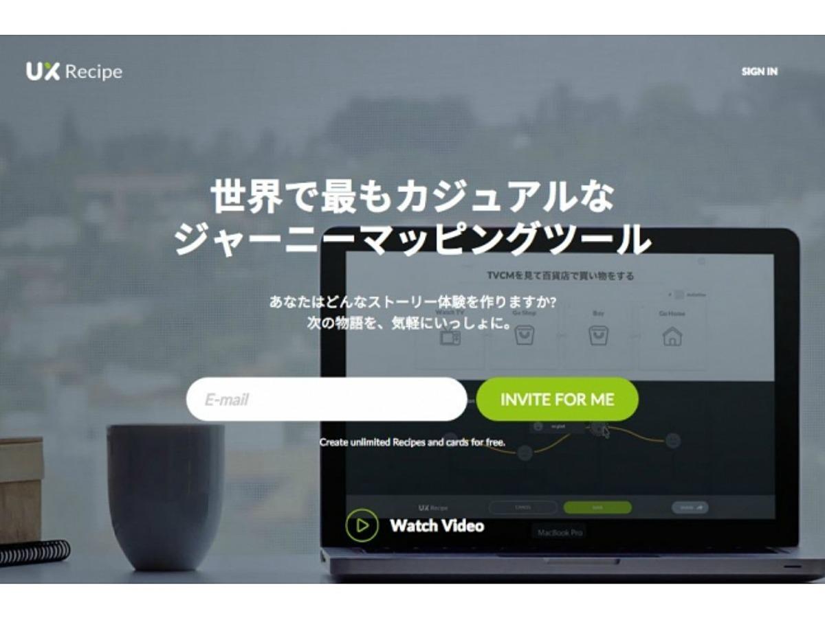 「ネットイヤーグループ、カスタマージャーニーマップを簡単に作成するツール『UX Recipe』のベータ版の登録受付を開始」の見出し画像