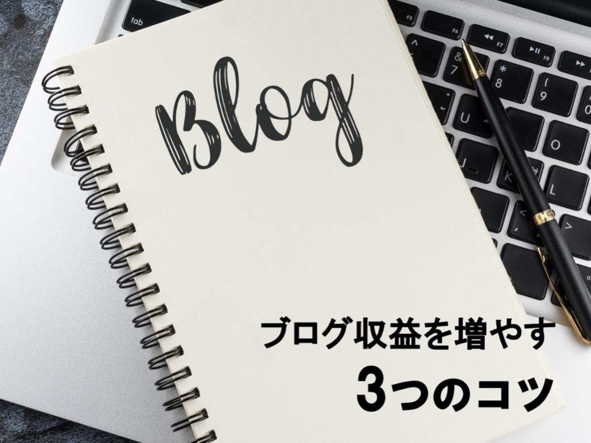 「ブログで収益を増やす3つのコツとは?広告収入の仕組みを解説」の見出し画像