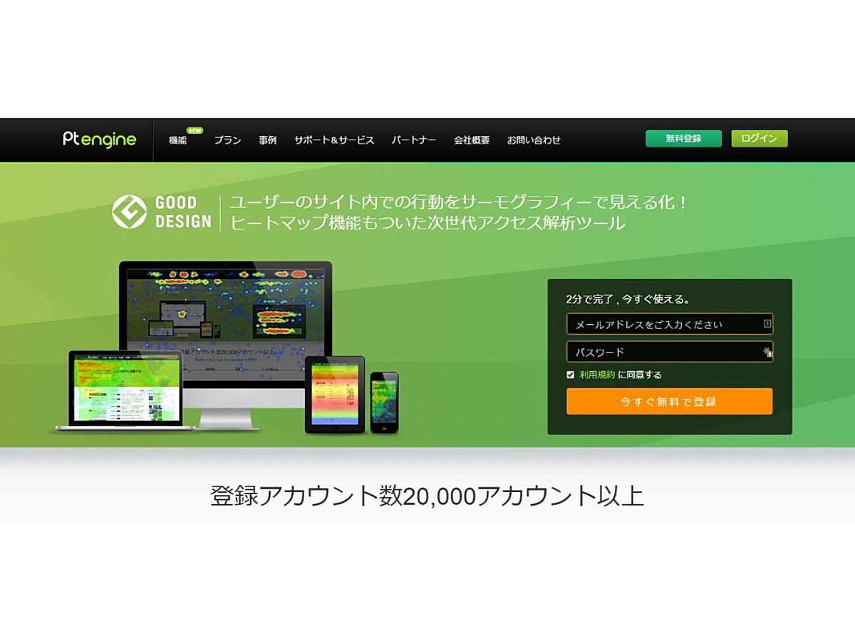 「ヒートマップ機能付きアクセス解析ツール「Ptengine」の有料プランを100円から利用できるクーポン機能リリース」の見出し画像
