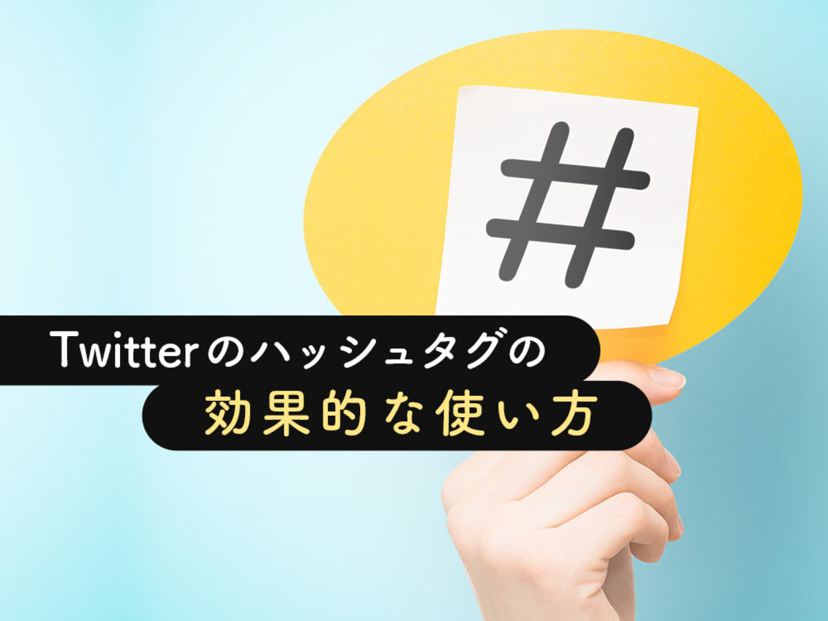 「Twitterのハッシュタグを有効に使おう!効果的な使い方とは?」の見出し画像