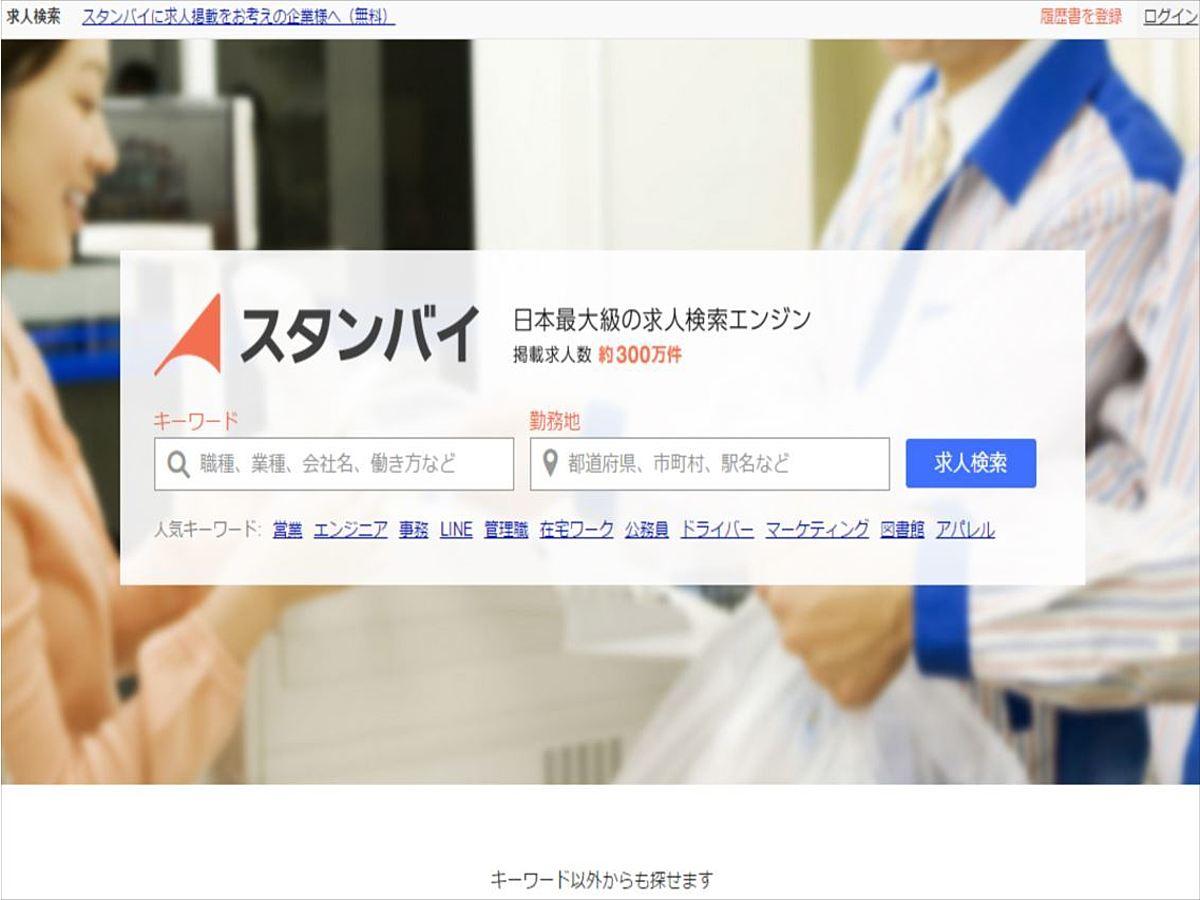 「ビズリーチ、完全無料の求人サービス「スタンバイ」をリリース。担当者直撃インタビュー」の見出し画像