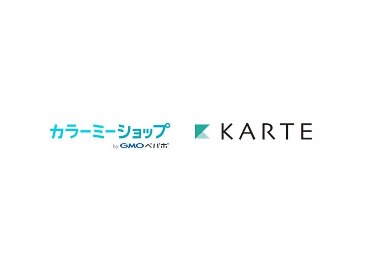 「ウェブ接客プラットフォーム「KARTE」を提供する株式会社プレイド、GMOペパボ株式会社と提携」の見出し画像