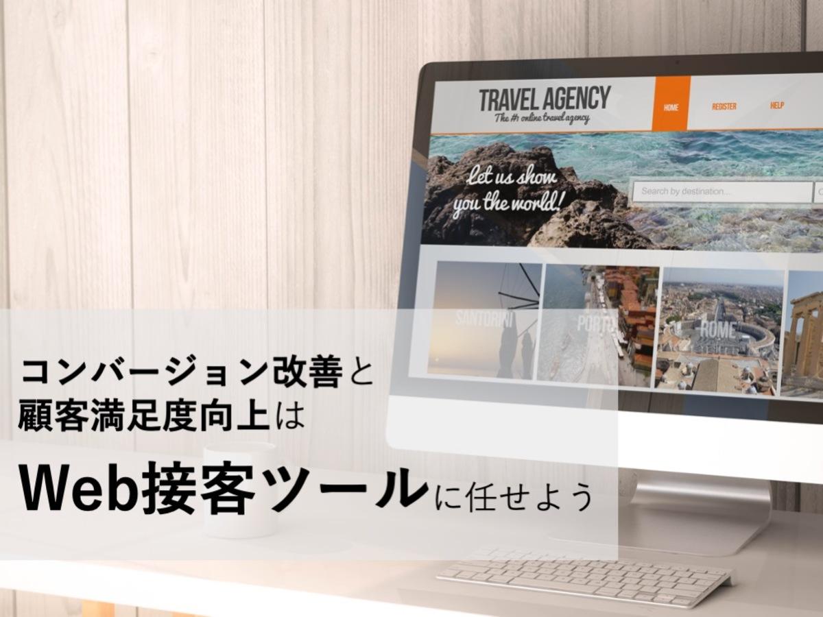 「コンバージョンに大きく貢献。企業の「Web接客ツール」活用事例」の見出し画像