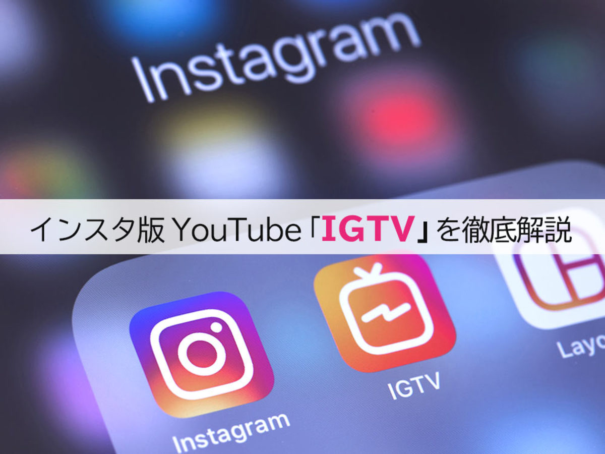 「Instagram版YouTube「IGTV」とは?投稿時のポイントと企業のIGTV活用事例を紹介」の見出し画像