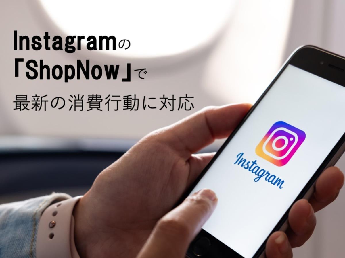 「Google提唱「パルス型消費」を促進!Instagram(インスタグラム)「ShopNow(ショップナウ)」の最新活用事例」の見出し画像