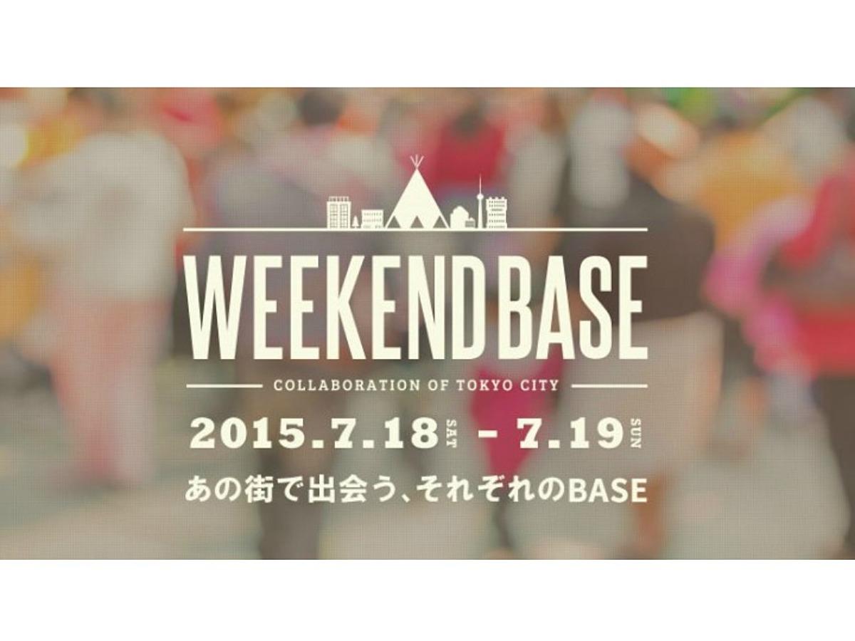 「ネットショップ無料開設サービスBASE、週末限定のリアルイベント「WEEKEND BASE」を開催」の見出し画像
