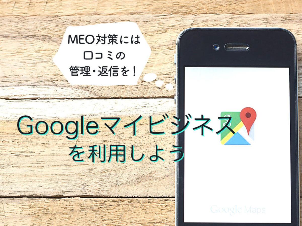 「MEO対策には口コミが重要!Googleマイビジネスを利用して口コミの管理・返信をしよう 」の見出し画像