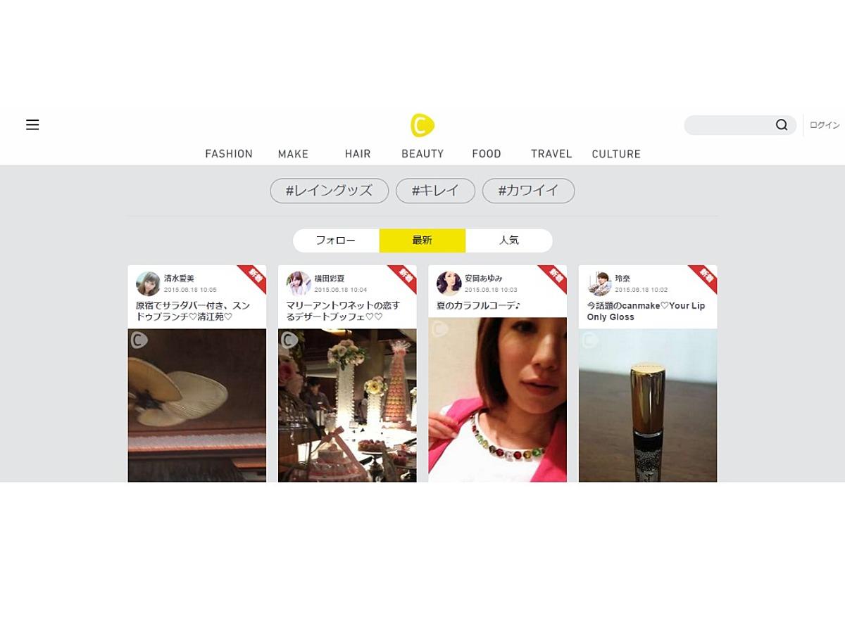 「動画ファッション雑誌「C CHANNEL」において、新たに海外5拠点からの動画配信を開始」の見出し画像