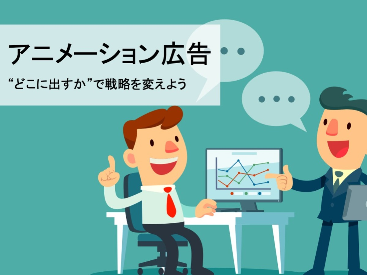 「いま注目の「アニメーション」をマーケティングに活かす!企業の活用事例まとめ」の見出し画像