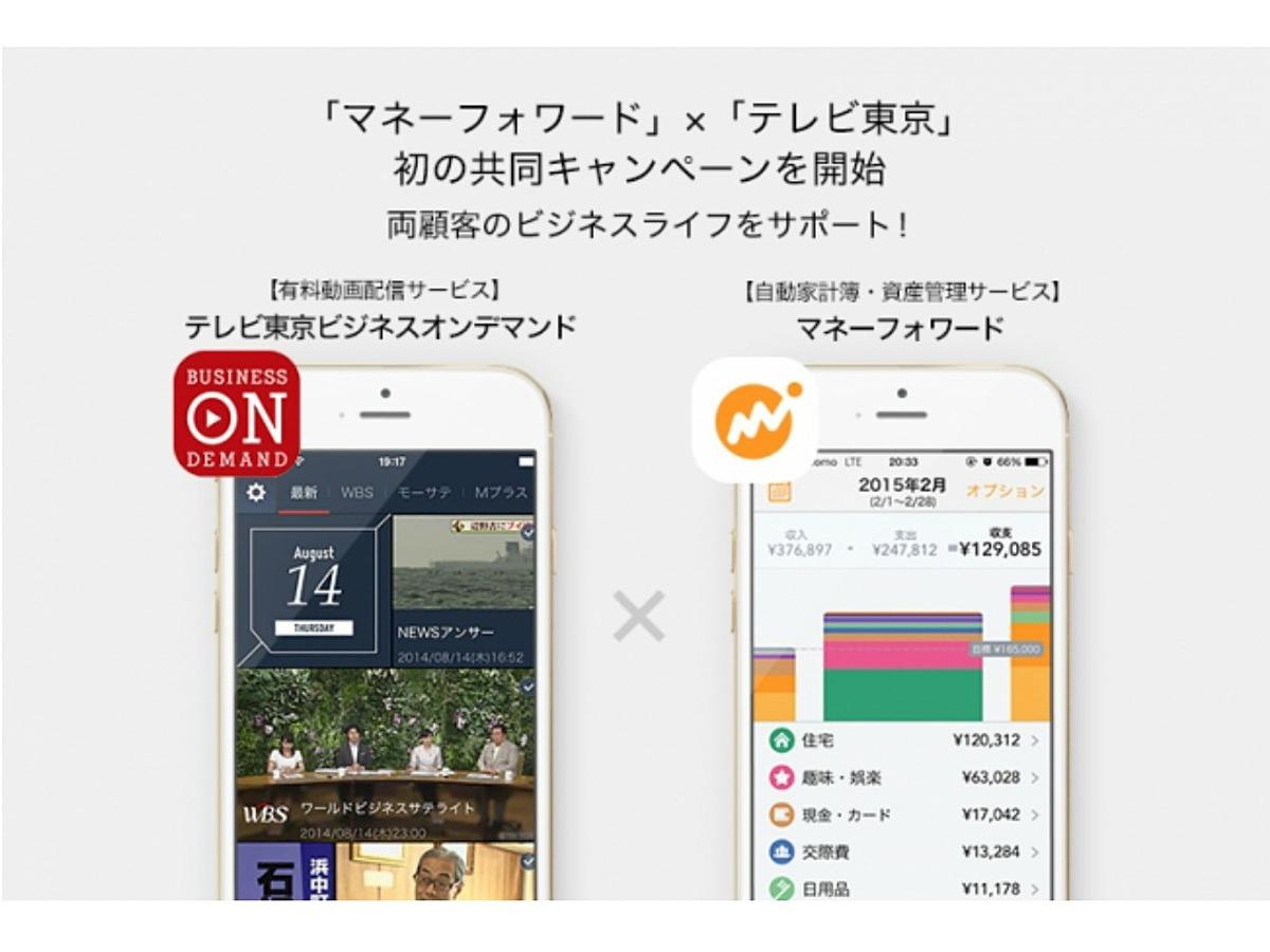 「株式会社マネーフォワード、株式会社テレビ東京と共同キャンペーンを開始」の見出し画像
